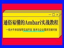 大数据平台的搭建利器Ambari教程
