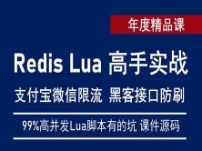 Redis互联网Lua脚本高级实战大全