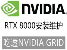 NVIDIA RTX 8000 在VMware vSphere 上的安装