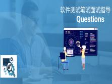 初级软件测试工程师面试指导及重点面试题解析