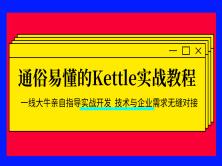 通俗易懂的企业级ETL工具Kettle教程