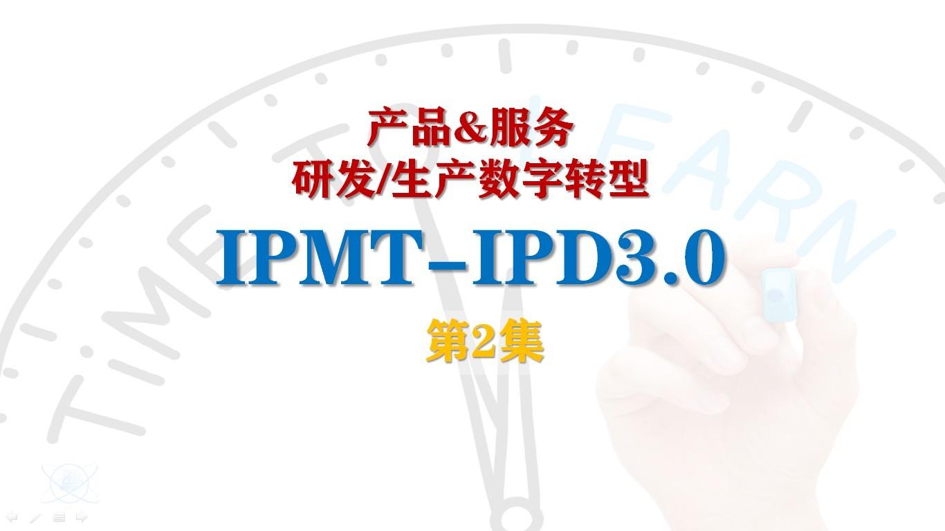 第2集 产品研发生产 数字转型流程IPMT-IPD3.0