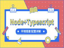 Node+Typescript 快速上手课程 (2020年)