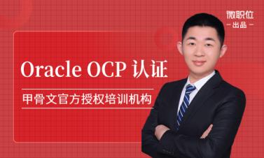 Oracle OCP 认证辅导班
