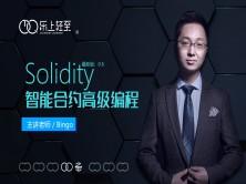 Solidity智能合约编程_2020全新迭代