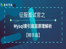 征服面试官之Mysql索引底层原理解析【精华篇】