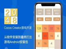 CocosCreator 游戏开发2048视频教程(0基础实战教程_可用游戏毕设)