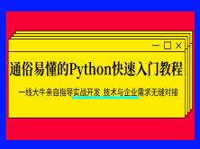 通俗易懂的Python快速入门教程
