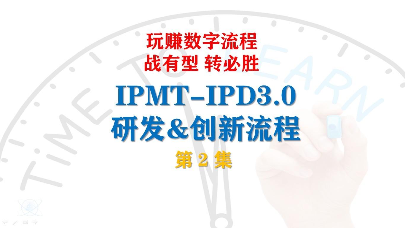 第2集 玩赚数字流程 IPMT-IPD3.0 赋能产品研发创新全新活力