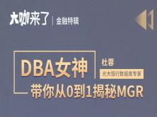 【金融特辑】DBA女神带你从0到1揭秘MGR