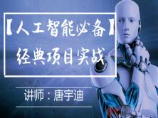 人工智能微职位试听课程
