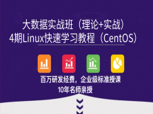 4期Linux快速学习教程(CentOS)