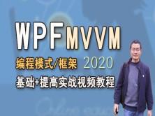 WPF MVVM 编程模式/框架 基础+提高 2020项目开发实战视频教程