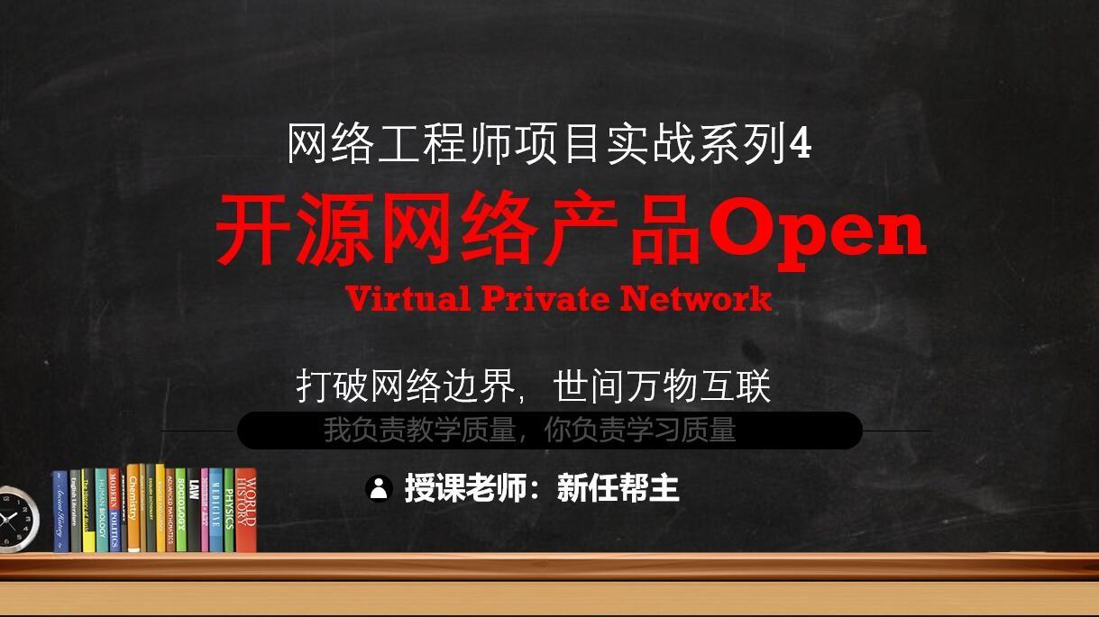 企业网络实战课(下)-自动化运维网络管理软件系列2之OpenVirtual Private Net