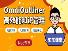 OmniOutliner高效能知识管理实战