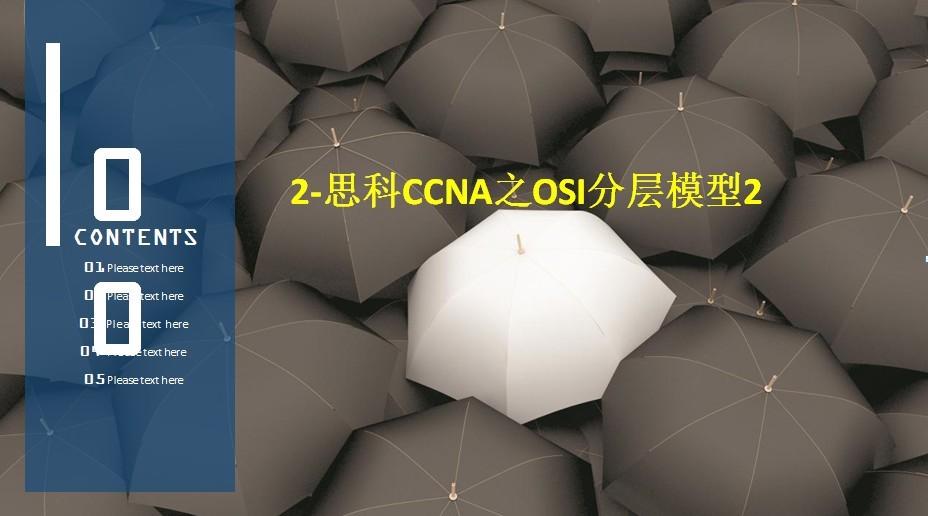 2-思科CCNA之OSI分层模型2