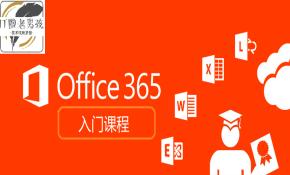 Office 365入门课程