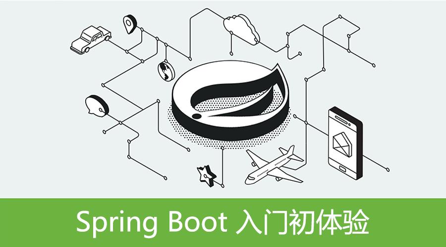 Spring Boot入门初体验