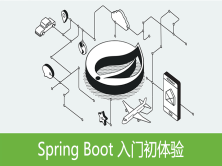 Spring Boot入门初体验 - 搭建完整小而全的企业级Web项目开发框架