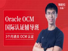 OCM国际认证:热身训练