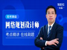 2021朱小平软考网络规划设计师(网规):论文写作精讲
