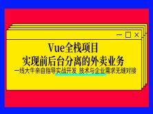 Vue全栈项目:实现前后台分离的外卖业务教程