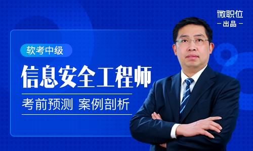 2020朱小平软考信息安全工程师:密码学基础