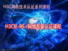 H3CIE-RS+网络专家认证课程