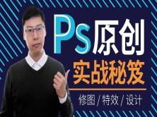 PS原创实战技术丨广告设计丨电商美工丨影楼修片