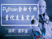 零基础Python金融分析与量化交易实战