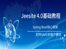 JeeSite4.0入门视频课程
