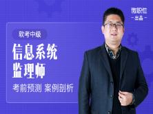 薛大龙2020软考信息系统监理师:监理基础