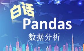 白话Pandas数据分析(数据预处理,数据分析,数据可视化和项目实战)