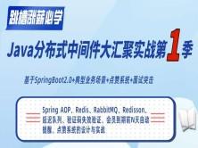 Java分布式中间件大汇聚实战系列一(SpringBoot2.0+应用案例+点赞系统+面试突击)