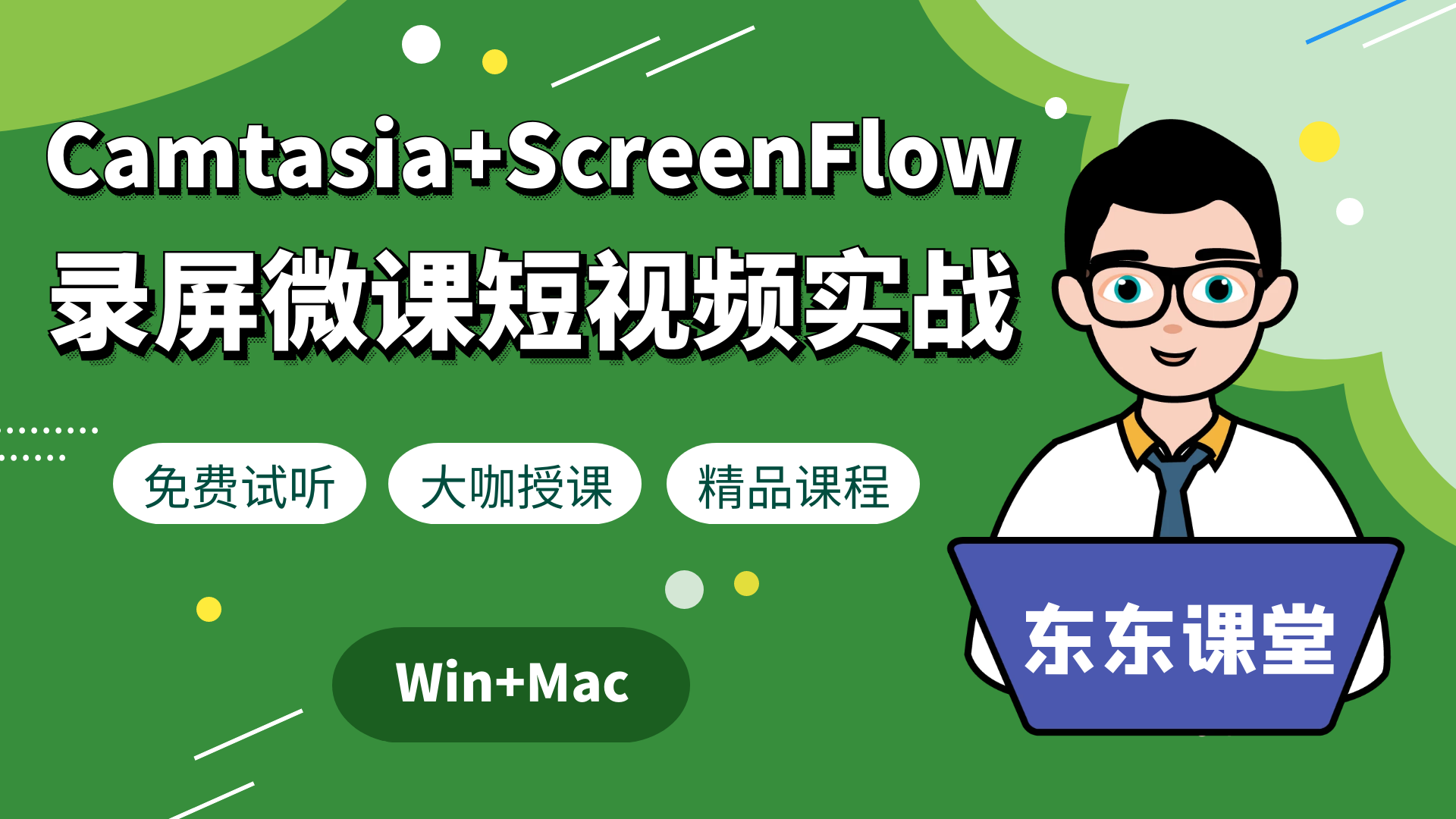 Win+Mac双平台录屏微课短视频剪辑