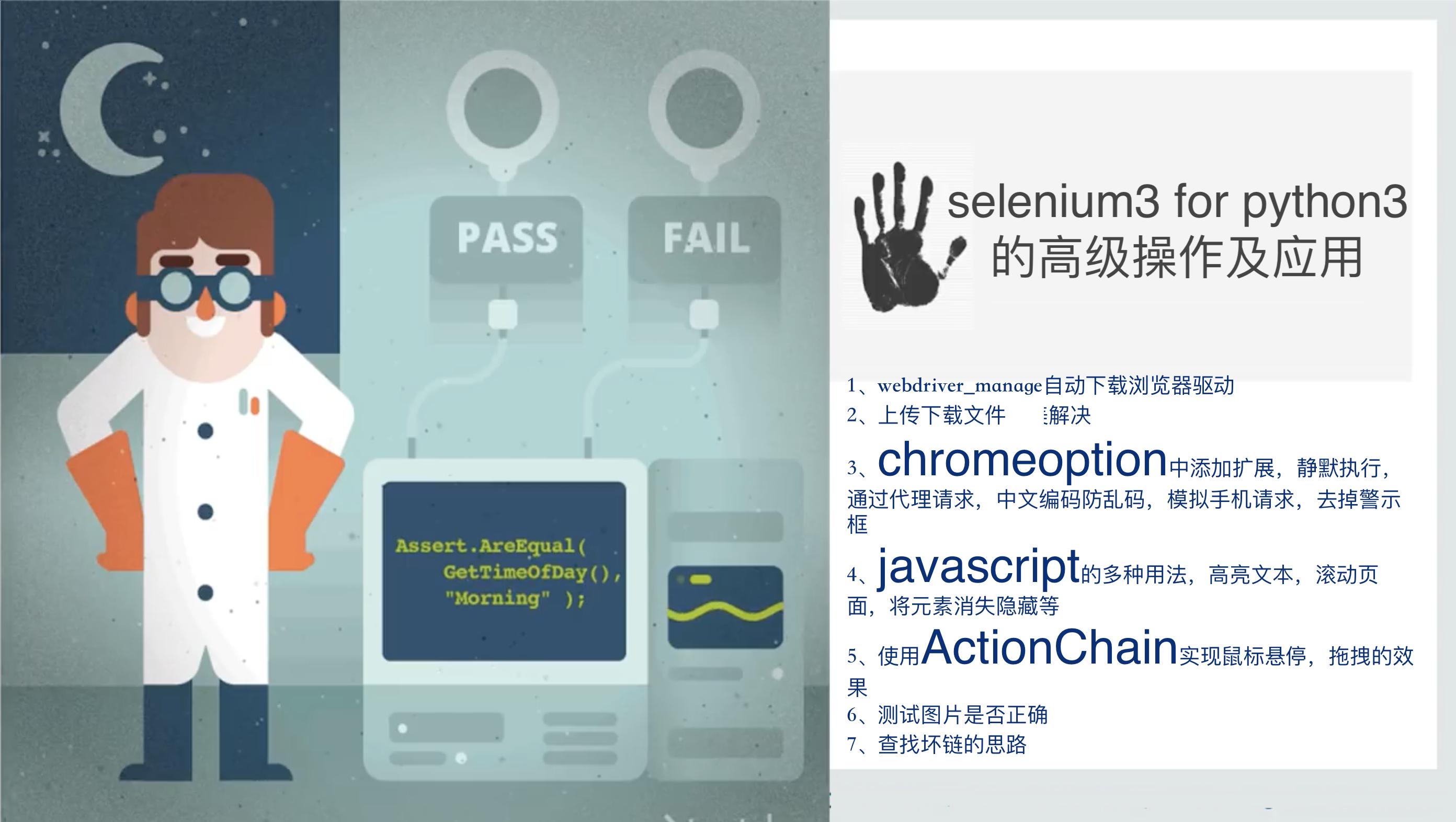 selenium3 for python的后续实用操作和应用
