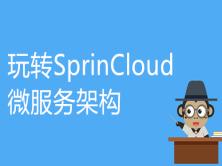 玩转SpringCloud微服务架构