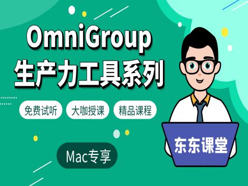 OmniGroup生产力工具系列专题