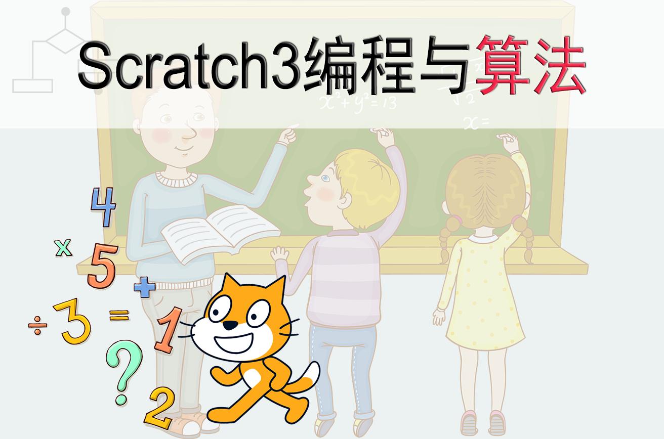 Scratch3编程与算法