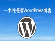 一小时搭建WordPress博客 - 记录学习历程