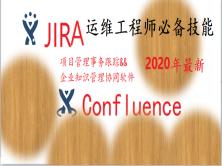 Jira项目管理工具&&Confluence知识管理协作工具