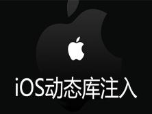 iOS动态库注入 - 企业重签名+制作时间锁
