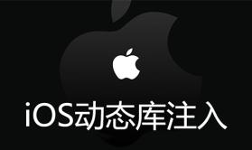 iOS动态库注入