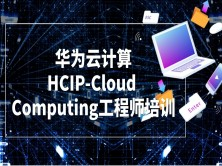 HCIP-Cloud Computing