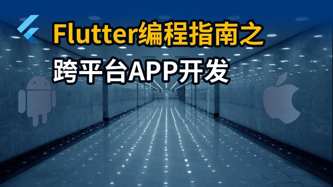 Flutter编程指南之跨平台APP开发:移动开发工程师手把手带您完成【我的备忘录】APP