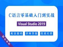 C语言零基础入门到实战|Visual Studio 2019|VS2019