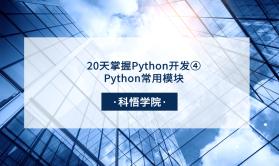 20天学习Python开发④Python常用模块