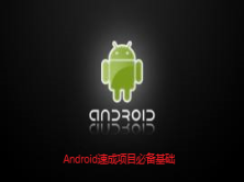Android海洋�涔�椤圭���ヨ�蹇�澶�