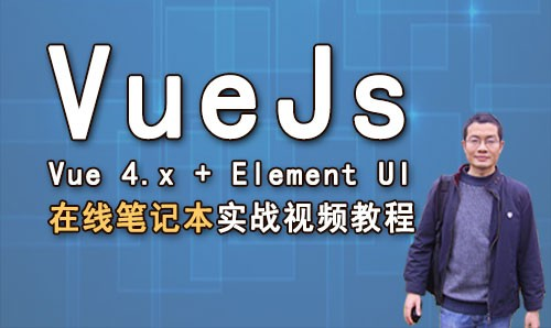 VueJs前端实战  Vue4.x+element UI 在线笔记本项目视频教程