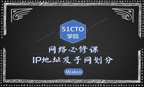 IP地址及子网划分(网络必修课)-Wakin出品